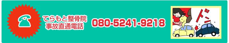 080-5241-9218